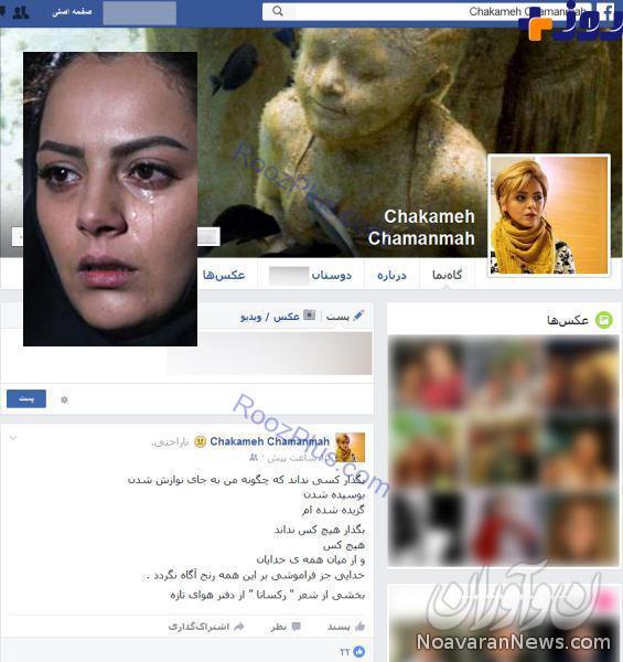 چکامه چمن ماه، بازیگر ایرانی مهاجرت کرده به جم و شرایط تلخ و سختش