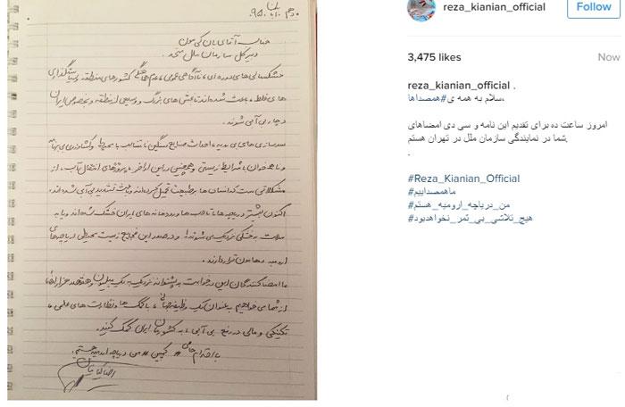 """تصویری از نامه """"رضا کیانیان"""" به رئیس سازمان ملل"""