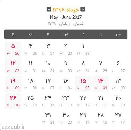 تقویم سال 1396 به همراه شرح کامل مناسب ها و تعطیلات