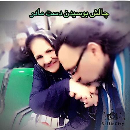 رضا ایرانمنش و مادرش