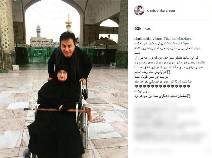 عمو پورنگ و مادرش در مشهد + عکس