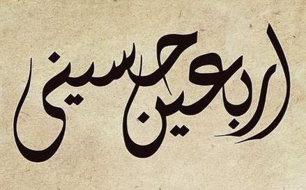 اس ام اس و پیام تسلیت اربعین حسینی 95