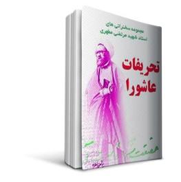 مخالفان شیعی وقایع اربعین؛ از علامه مجلسی تا شهید مطهری