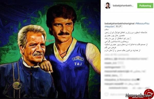 واکنش چهره های مشهور به خبر درگذشت منصور پورحیدری