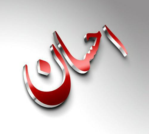 عکس پروفایل اسم پسرانه احسان
