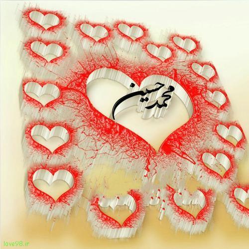 عکس پروفایل اسم پسرانه محمد حسین