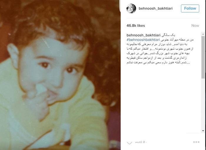 بهنوش بختیاری عکسی از دوران کودکی اش منتشر کرد