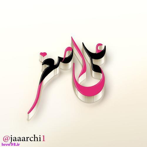 عکس پروفایل اسم پسرانه علی اصغر