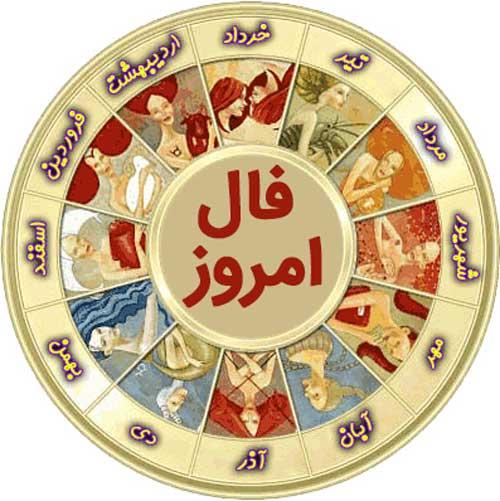 فال روز 17 آبان ۹۵: امروز برای شما چه روزی خواهد بود؟
