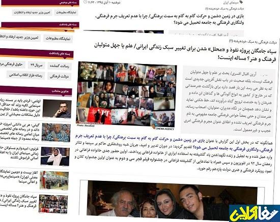 آیا خانواده گلشیفته فراهانی ممنوع الفعالیت خواهند شد؟ + عکس