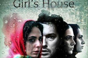 خانه دختر، فیلمی توقیف شده درباره روابط نامشروع بین محارم