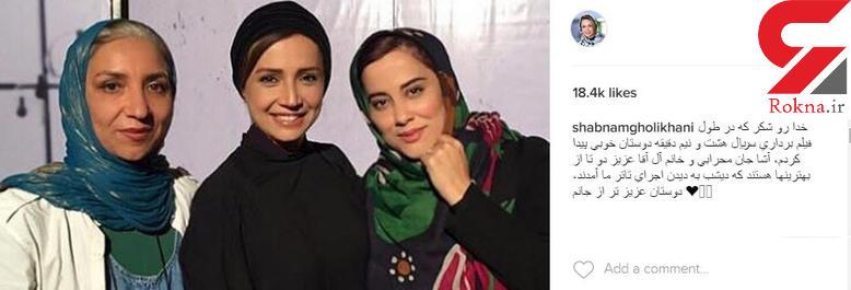 عکس شبنم قلی خانی و دوستان عزیزتر از جانش در سریال هشت و نیم دقیقه