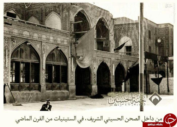 بارگاه امام حسين (عليه السلام) در دهه شصت قرن بیست