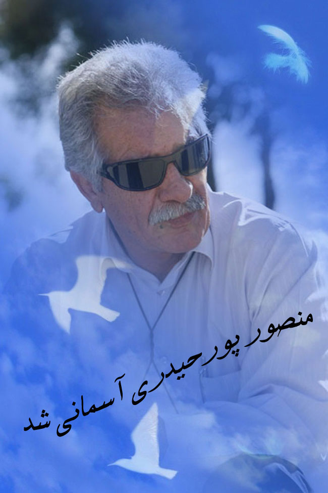 عکس نوشته پروفایلی درگذشت منصور پورحیدری