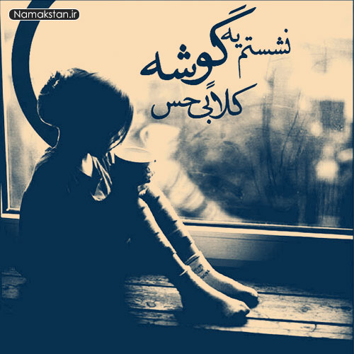 عکس نوشته و جملکس های عاشقانه غمگین، زیباترین عکس نوشته ها با موضوع تنهایی، جملکس عاشقانه دلتنگی