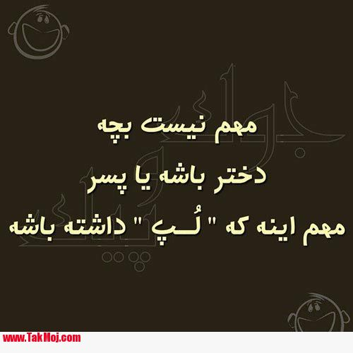 image result for ع متن دار خفن جدید