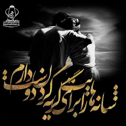 عکس نوشته دلتنگی، عکس نوشته عاشقانه و زیبا، جملکس احساسی و تنهایی، عکس عاشقانه با متن