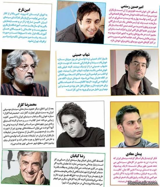 سوپراستارهای ایرانی چه شغل های دیگری دارند؟