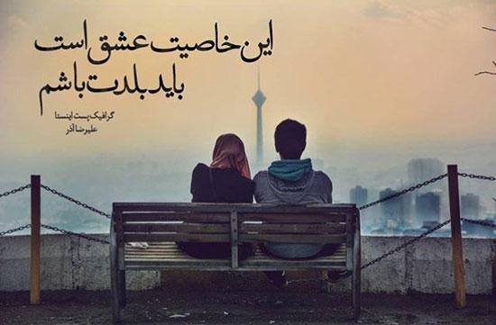 جدیدترین عکس نوشته های زیبای احساسی و عاشقانه