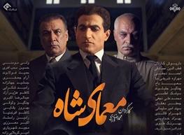 بازیگر نقش آیت الله هاشمی رفسنجانی در سریال معمای شاه + عکس