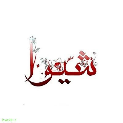 عکس پروفایل اسم شیما|عکس نوشته پروفایلی