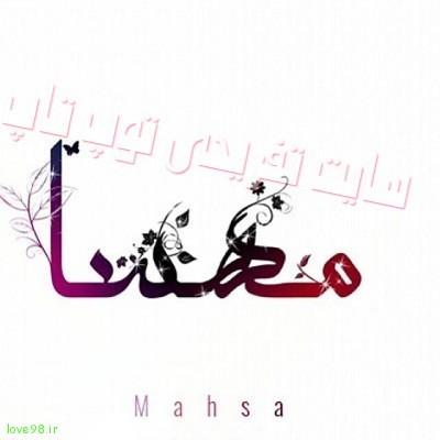 عکس پروفایل اسم مهسا|عکس نوشته پروفایلی