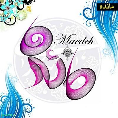 عکس پروفایل اسم مائده|عکس نوشته پروفایلی