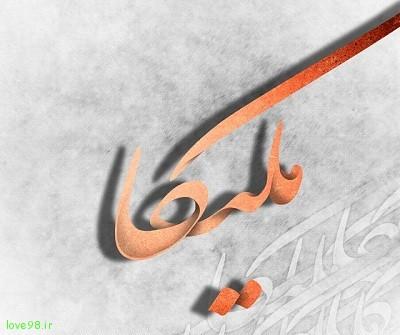 عکس پروفایل اسم ملیکا|عکس نوشته پروفایلی