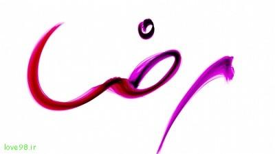عکس پروفایل اسم پسرانه رضا