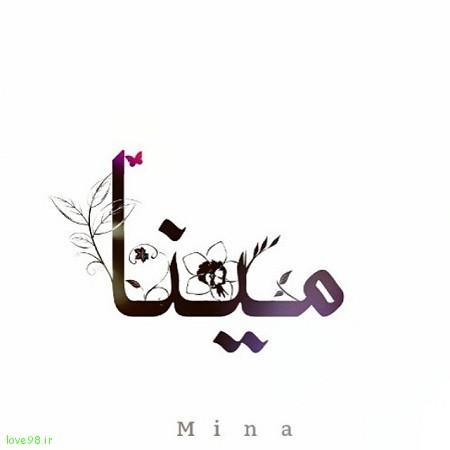عکس پروفایل اسم مینا|عکس نوشته پروفایلی