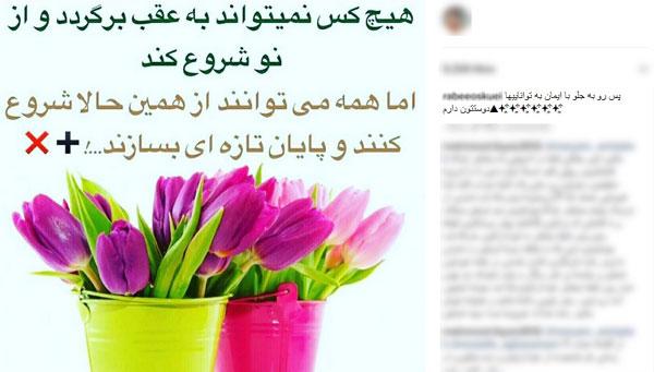 متن جدید و پرابهام رابعه اسکویی در اینستاگرام