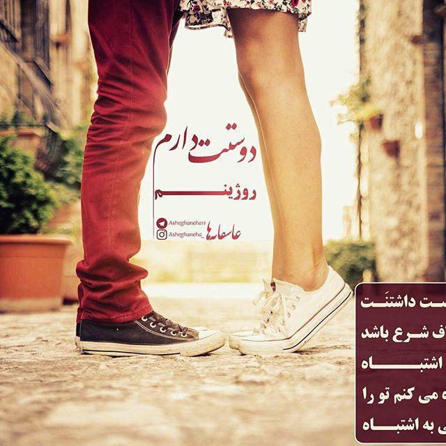 عکس نوشته های عاشقانه و رمانتیک جدید مخصوص اینستاگرام (6)