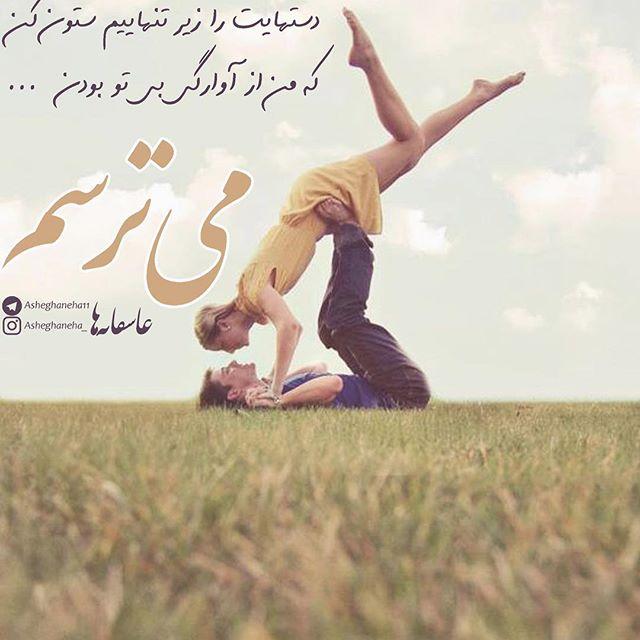 عکس نوشته های عاشقانه و رمانتیک مخصوص اینستاگرام