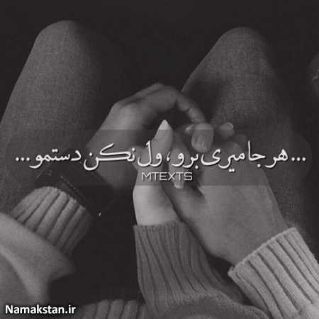 عکس های سیاه و سفید عاشقانه با متن، عکس نوشته سیاه و سفید احساسی، جملکس عاشقانه