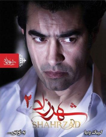 ترانه علیدوستی، مصطفی زمانی و مهدی سلطانی در پشت صحنه شهرزاد 2