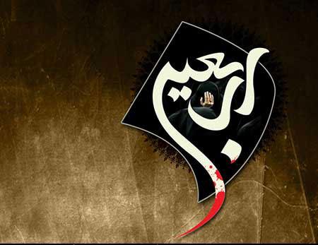 اس ام اس و پیام تسلیت اربعین حسینی (2)