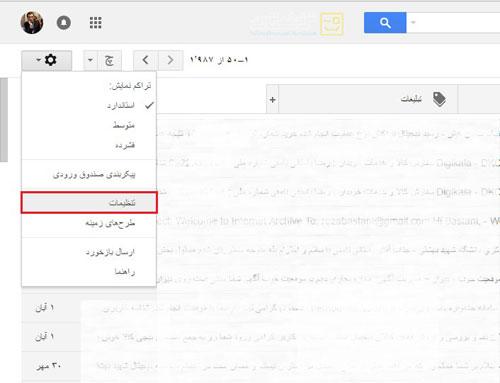 آموزش دریافت و چک کردن ایمیل از طریق تلگرام