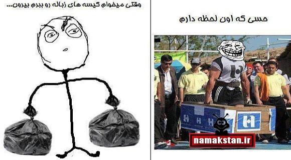 ترول های جدید و خنده دار ایرانی