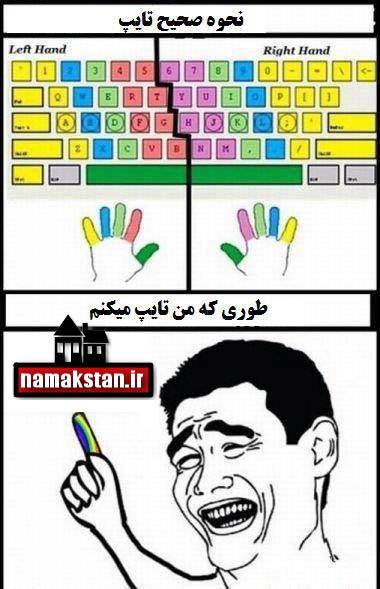 ترول های خنده دار و باحال ایرانی