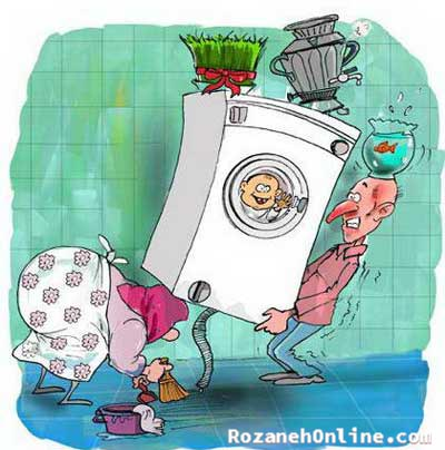 برنامه ریزی اصولی برای خانه تکانی نوروز