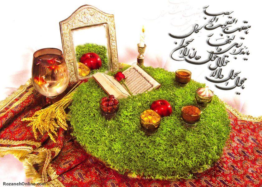 دلایل پهن کردن سفره ی هفت سین در عید نوروز ایرانی ها