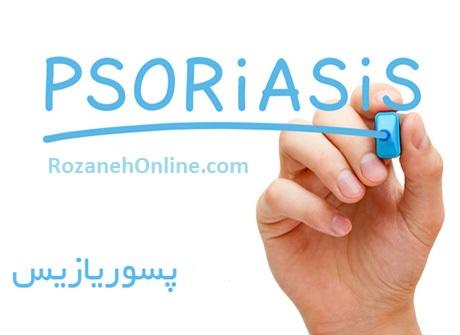 آیا پسوریازیس روی اندام تناسلی مرد قابل انتقال است؟