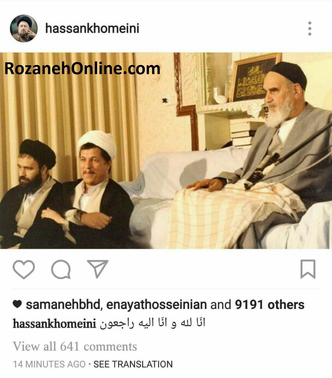 واکنش اینستاگرامی سیدحسن خمینی به درگذشت آیت الله هاشمی رفسنجانی