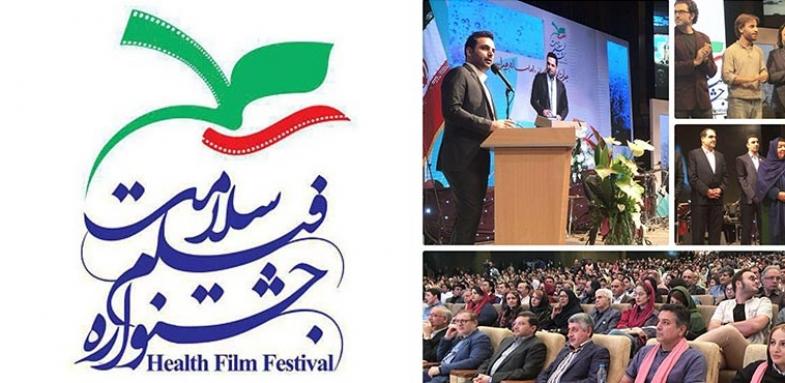 لیست برگزیدگان جشنواره فیلم سلامت