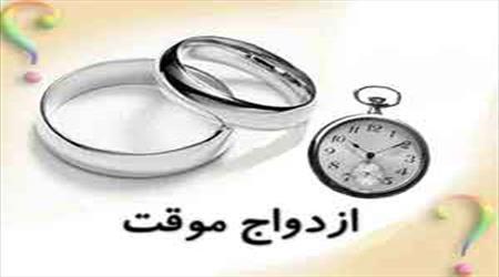 سوال خانم 32 در مورد عقد موقت و صیغه شدن