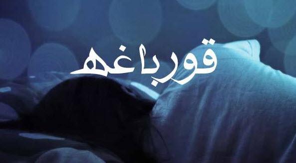 تعبیر خواب وزغ و خوردن وزغ چه مفهومی دارد؟