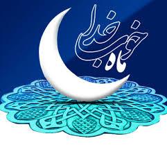 ماه رمضان و پاسخ به سوالات مهم و اساسی