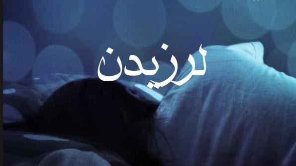 تعبیر خواب لرزیدن تمامی اندام بدن چه مفهومی دارد؟