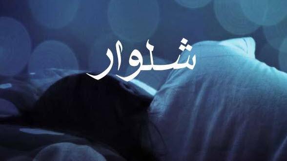 تعبیر خواب شلوار وپوشیدن آن نشانه چیست؟
