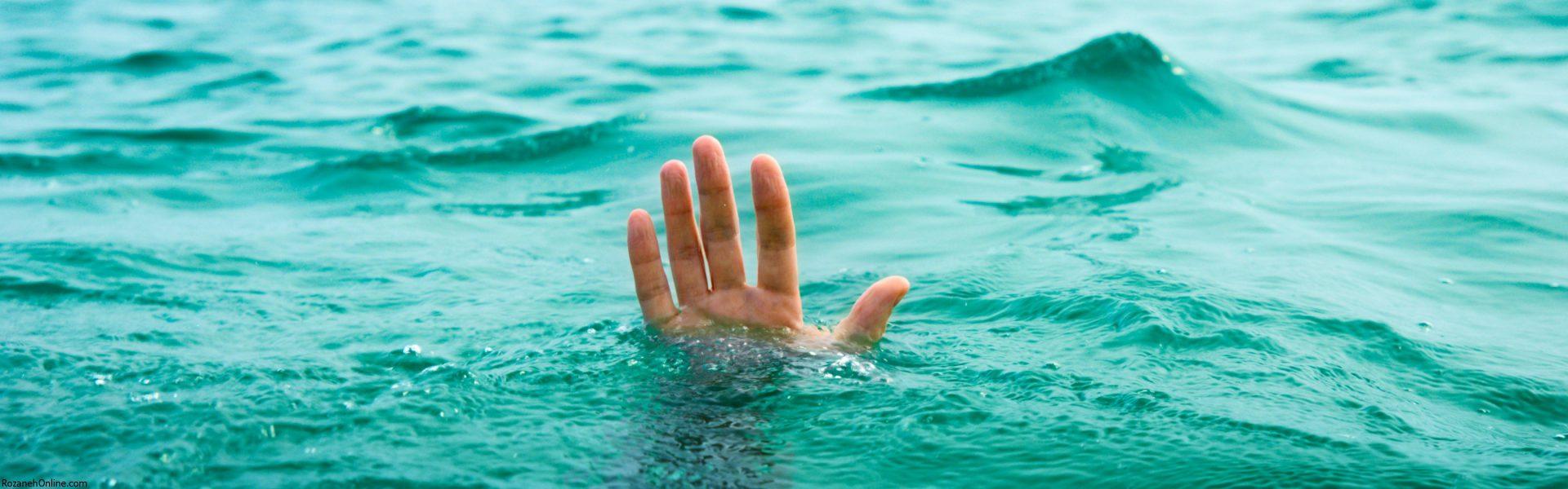 بازگرداندن تنفس پس از غرق شدگی